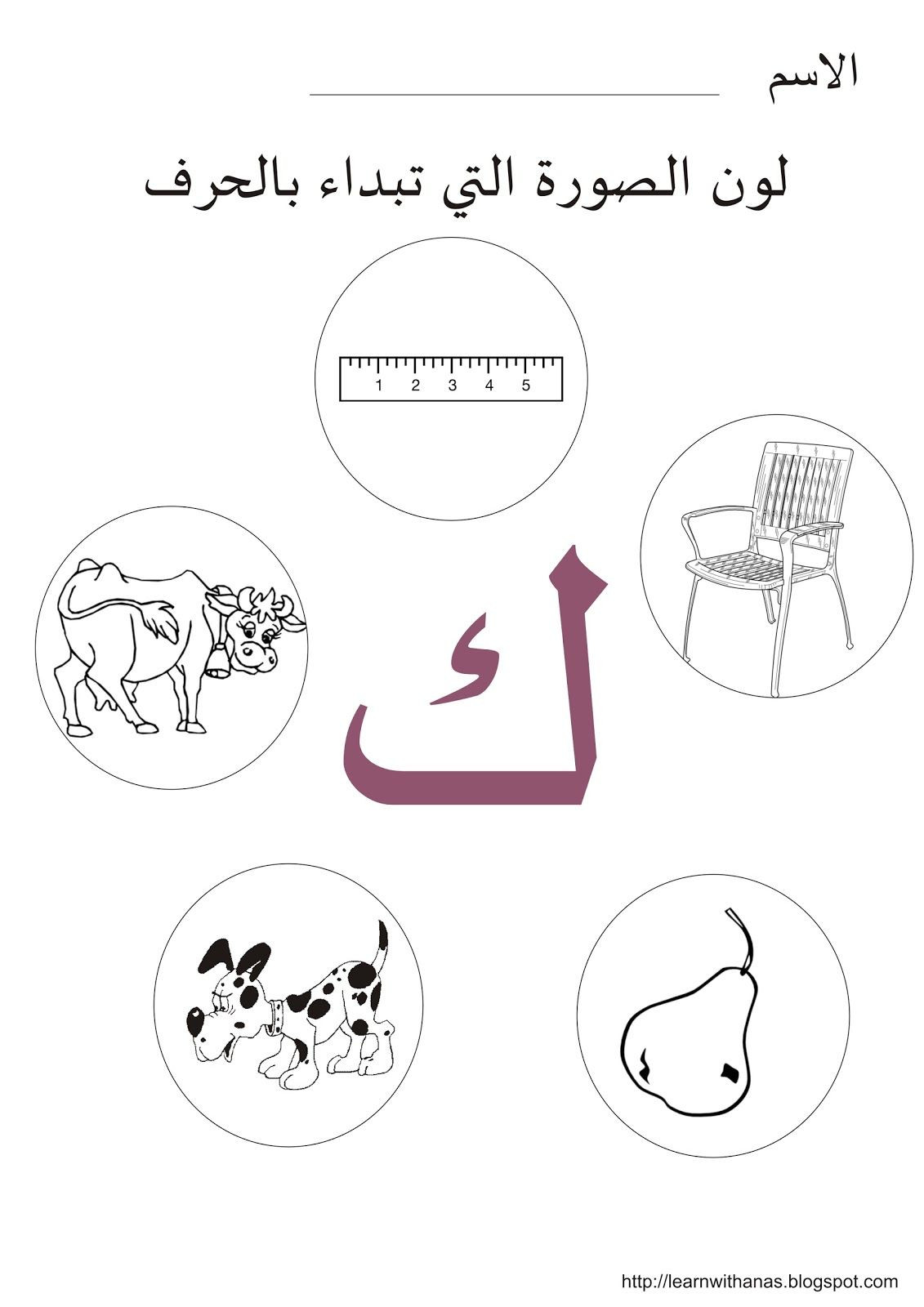 Ck Worksheets for 2nd Grade تعلم مع أنس