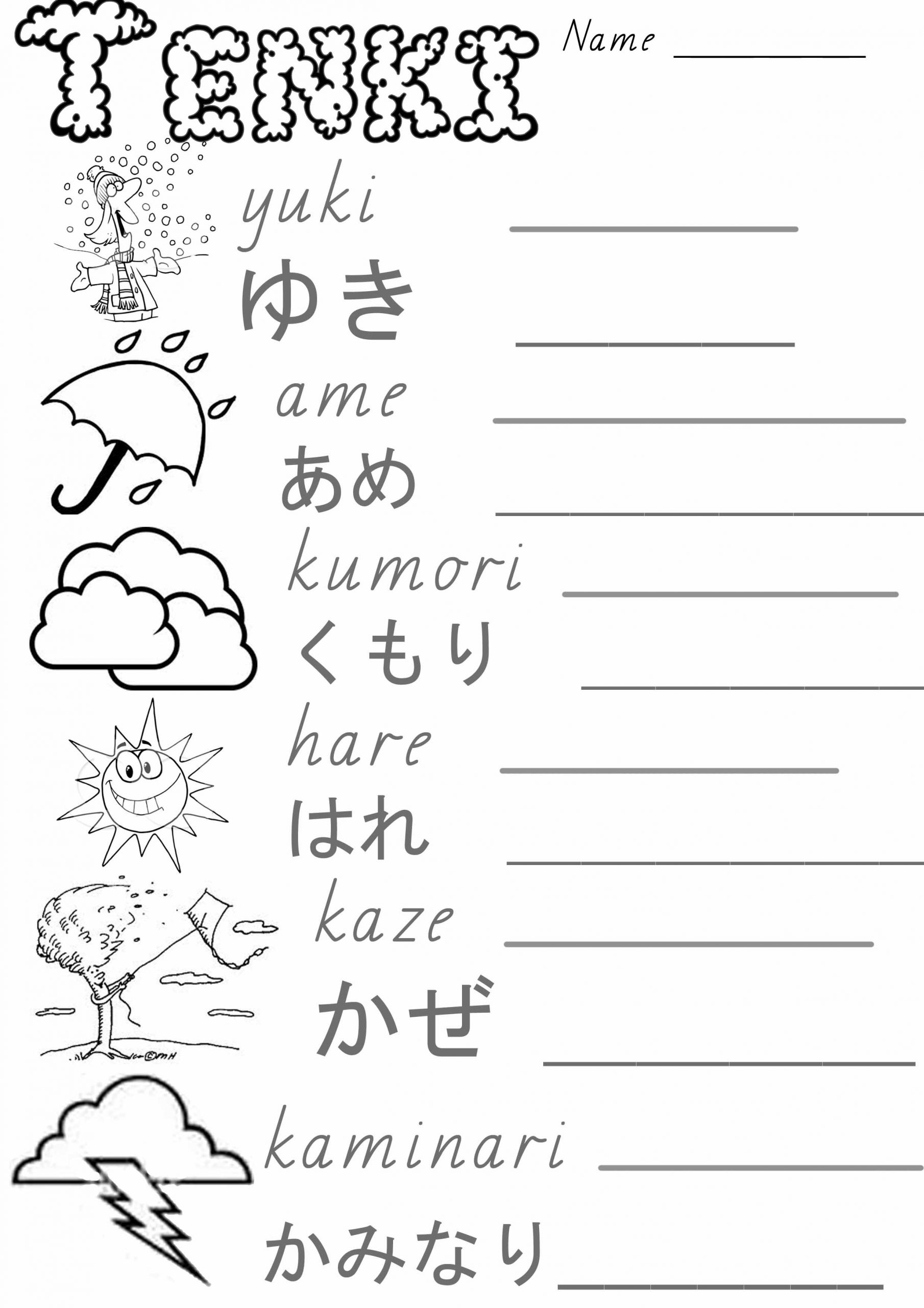 Japanese Worksheets for Beginners Printable Japanese Worksheets • Marimosou