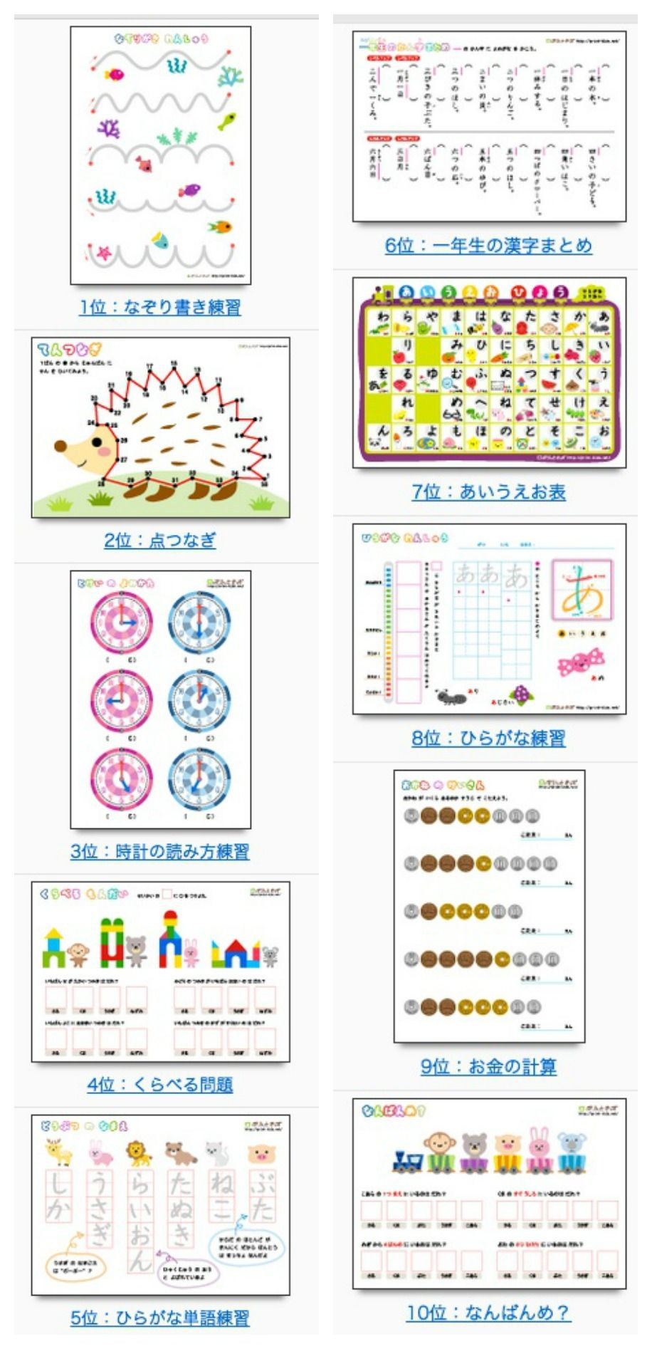 Japanese Worksheets for Beginners Printable Print Kids Printable Japanese Educational Worksheets for