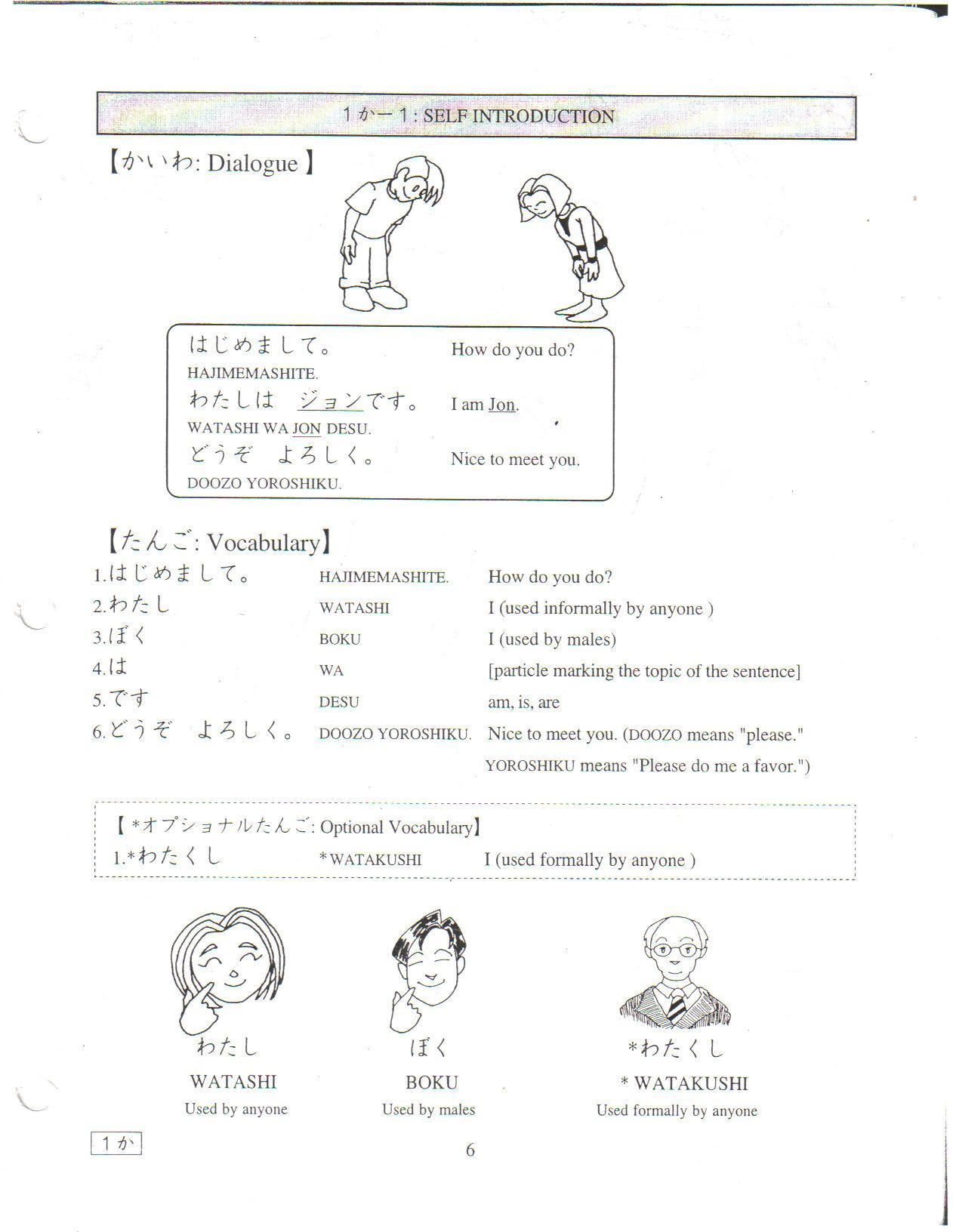 Japanese Worksheets for Beginners Printable Worksheets Learning Japanese Worksheets Self Introduction