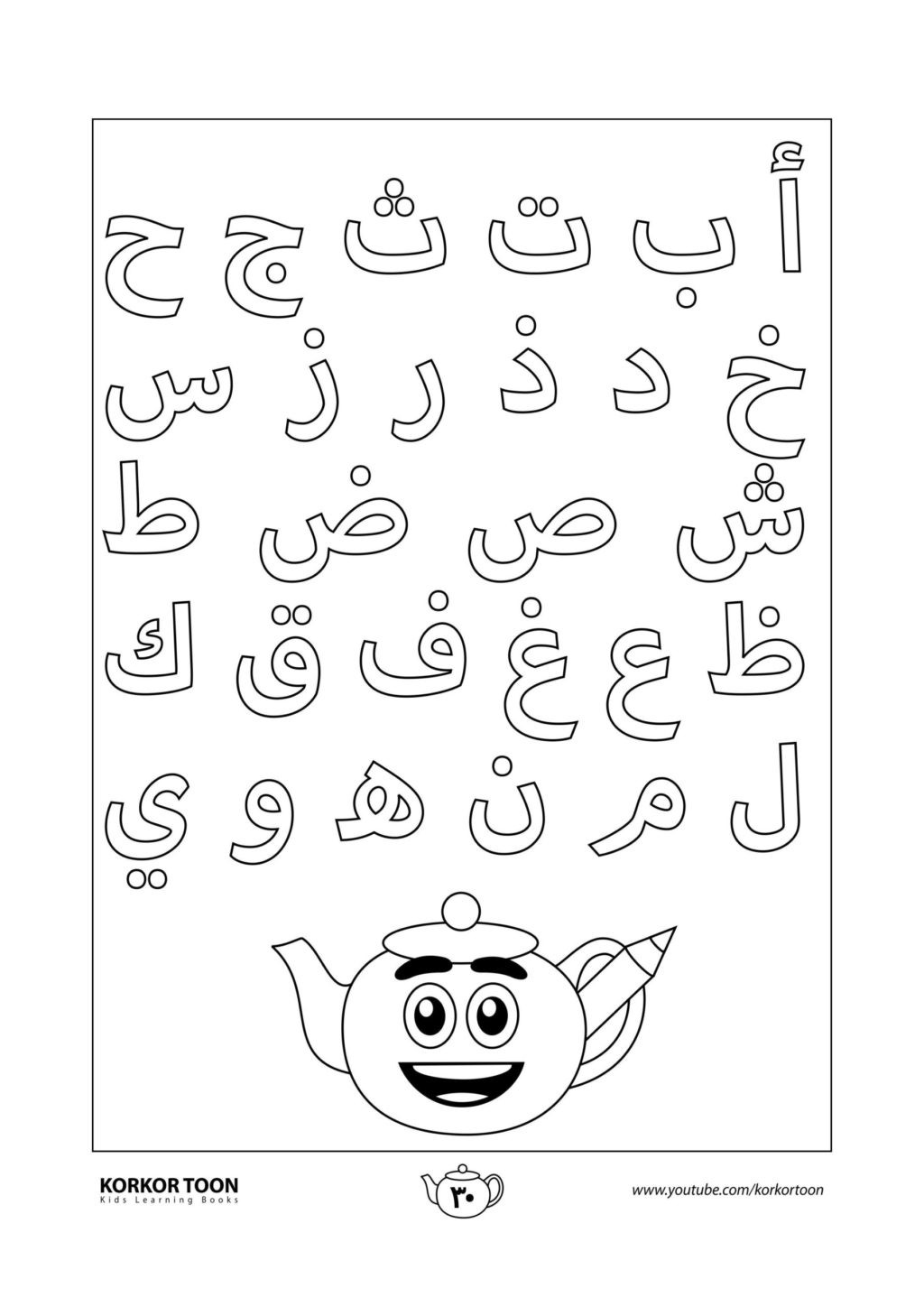 M Worksheets Preschool Worksheet Preschool Reading Worksheets Picture Ideas