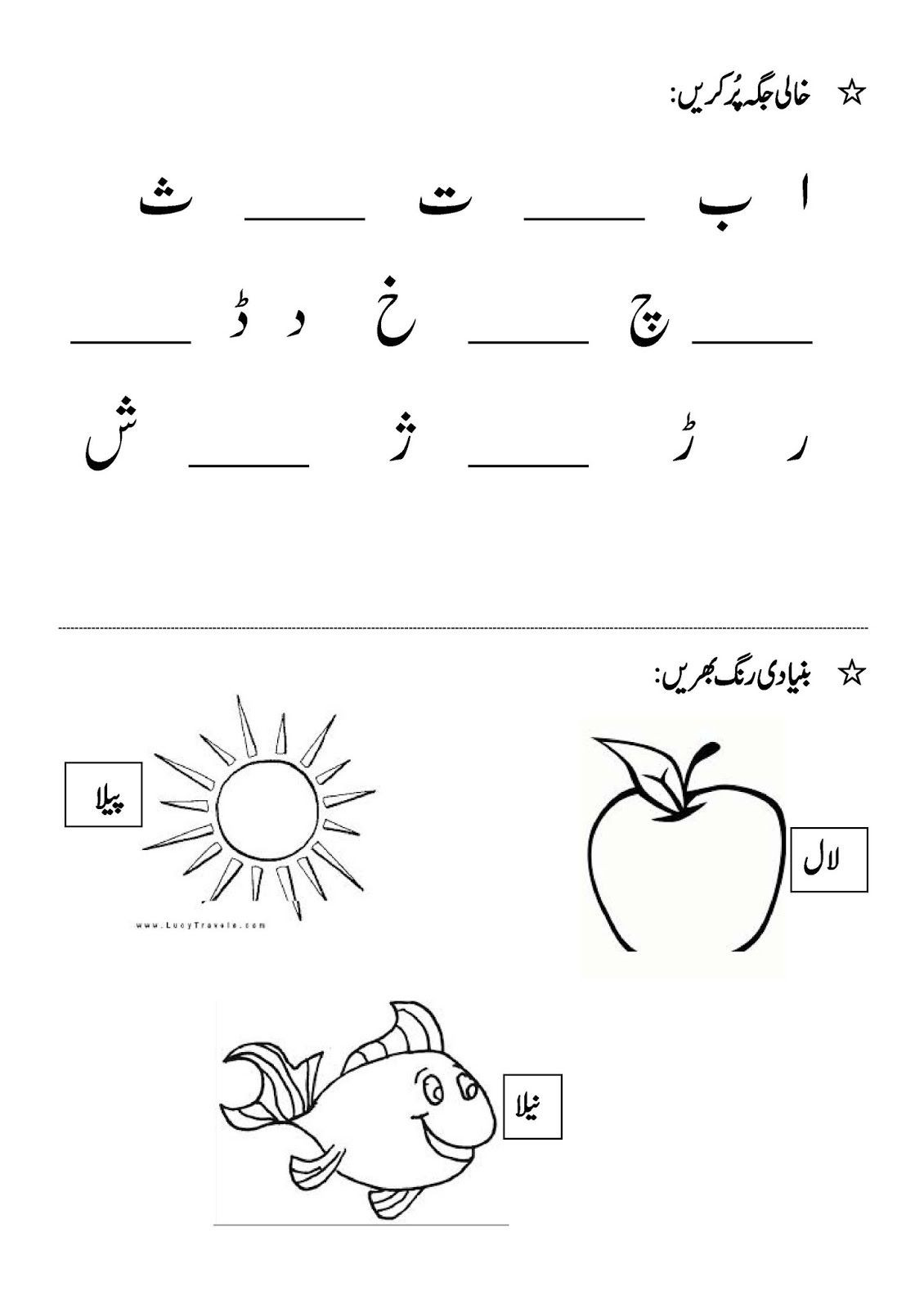 Ou Ow Worksheets 2nd Grade Urdu Alif Worksheet Printable Worksheets and Activities for