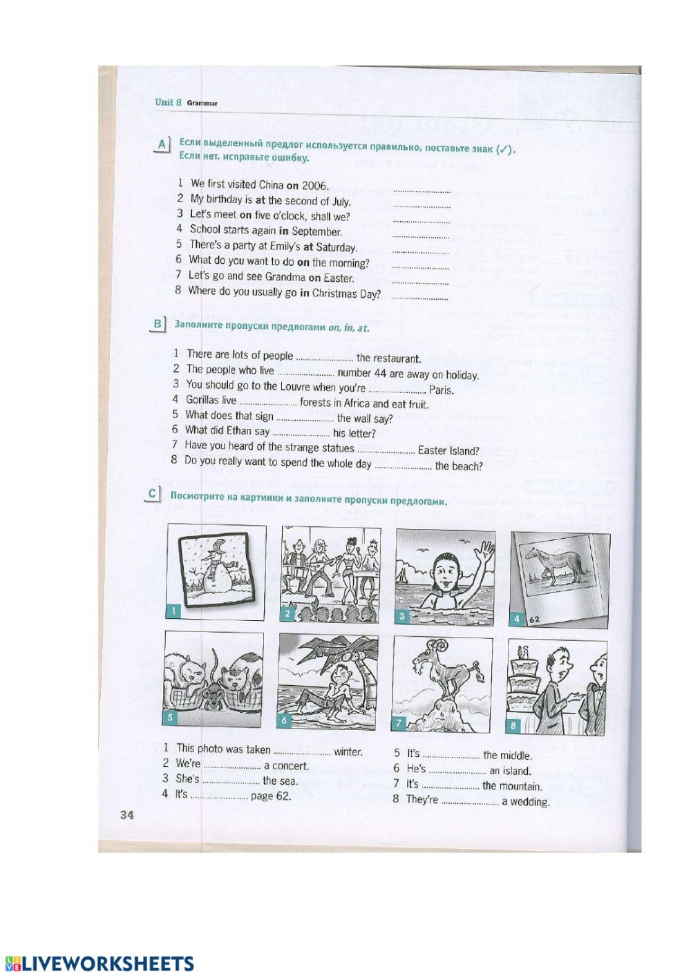 Preposition Worksheets Middle School Prepositions Prepositions All Types Online Exercise