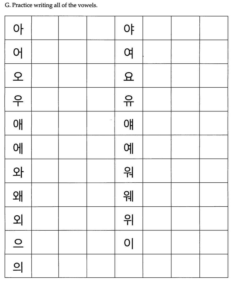Korean Hangul Practice Sheet