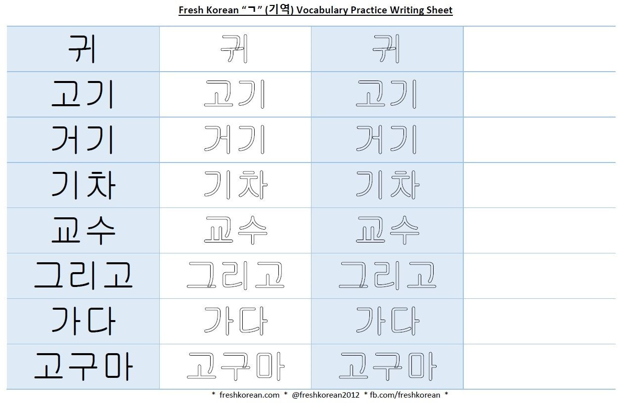 "Printable Hangul Worksheets Korean Vocabulary Practice Writing Worksheet 1 ""ㄱ"" Free"