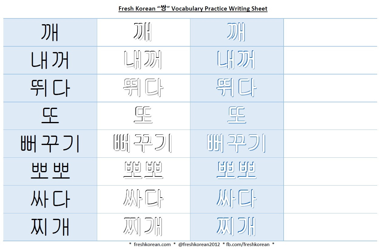 Printable Hangul Worksheets Korean Writing Worksheet – Fresh Korean