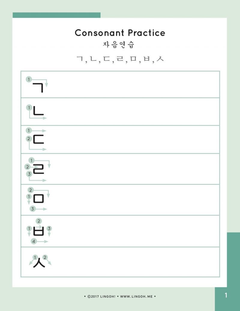 "Printable Hangul Worksheets Lingoh On Twitter ""korean Alphabet Practice Worksheet Via"