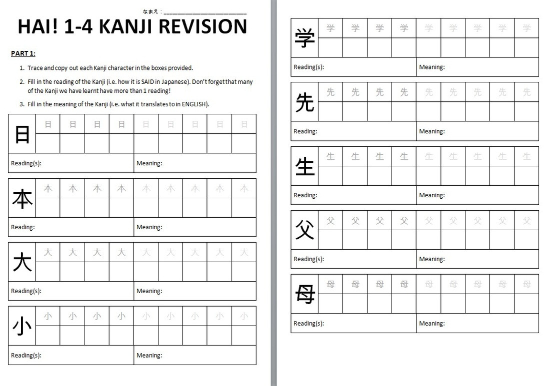 Printable Japanese Worksheets Writing Kanji Japanese Teaching Ideas
