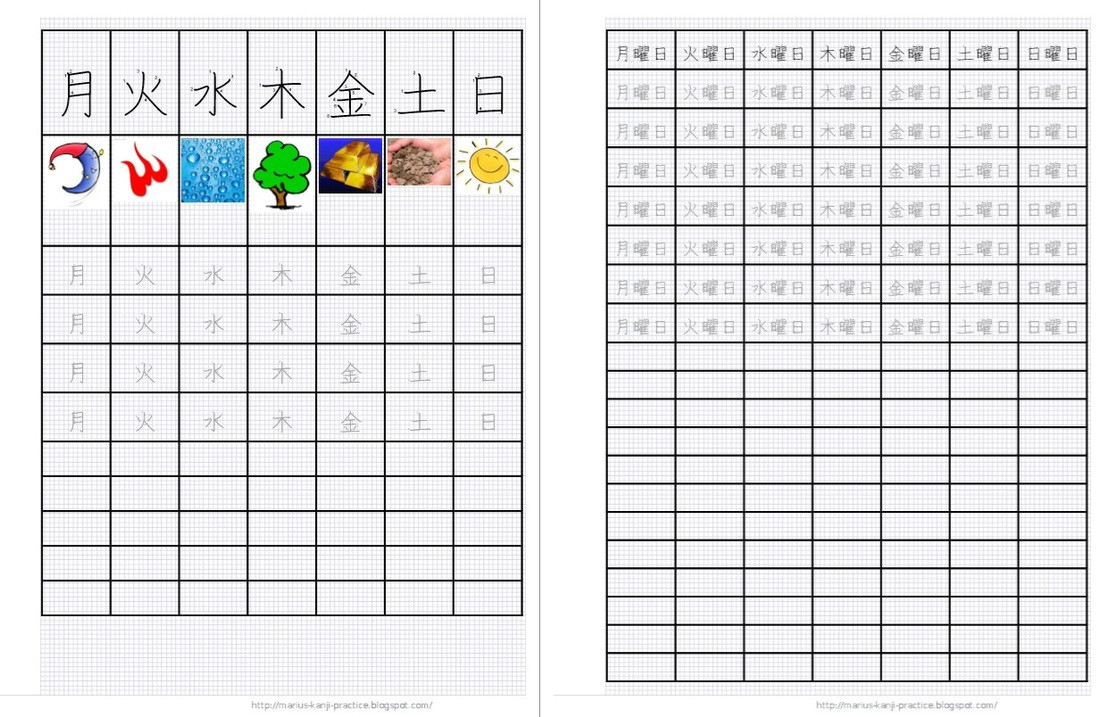 Printable Kanji Practice Sheets Birthdays Japanese Teaching Ideas