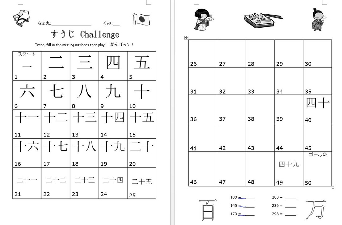 Printable Kanji Practice Sheets Counting Japanese Teaching Ideas