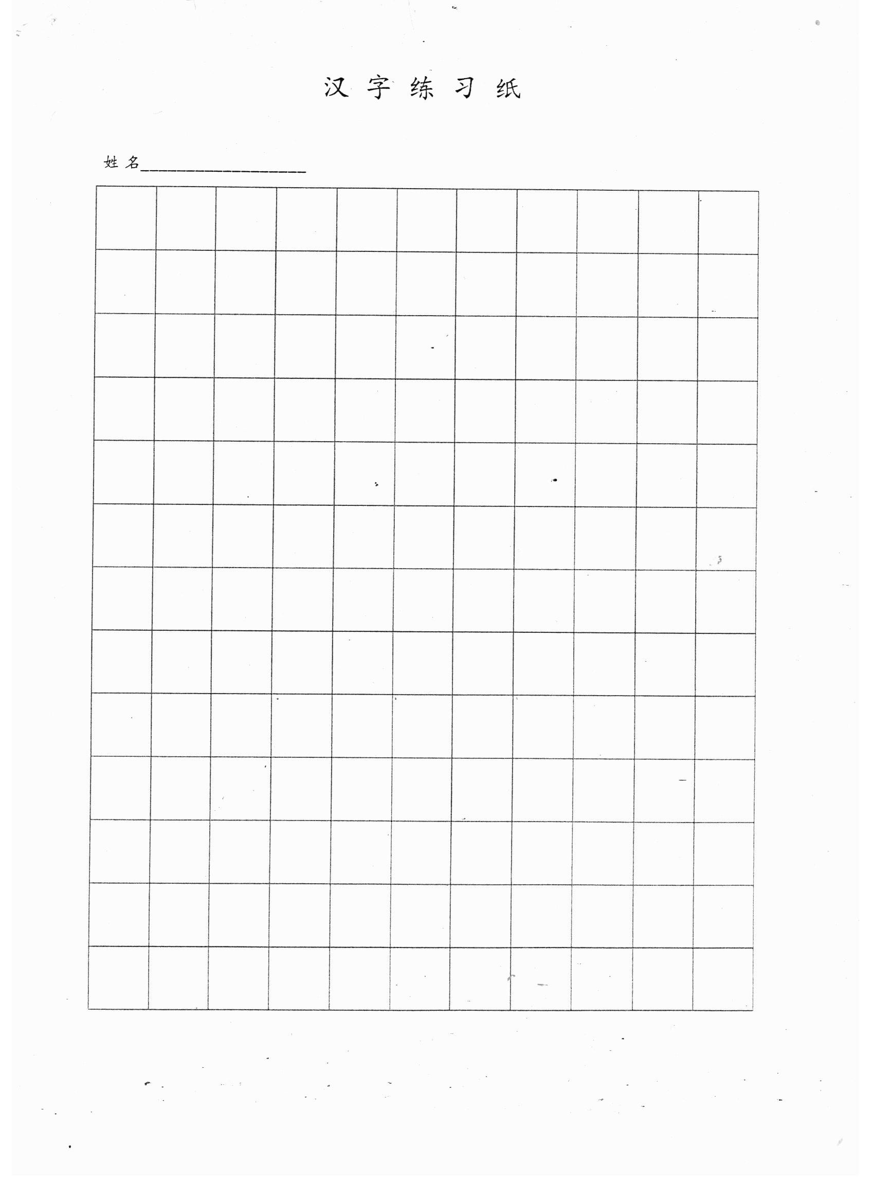 Printable Kanji Practice Sheets Free Chinese Stroke order Worksheets