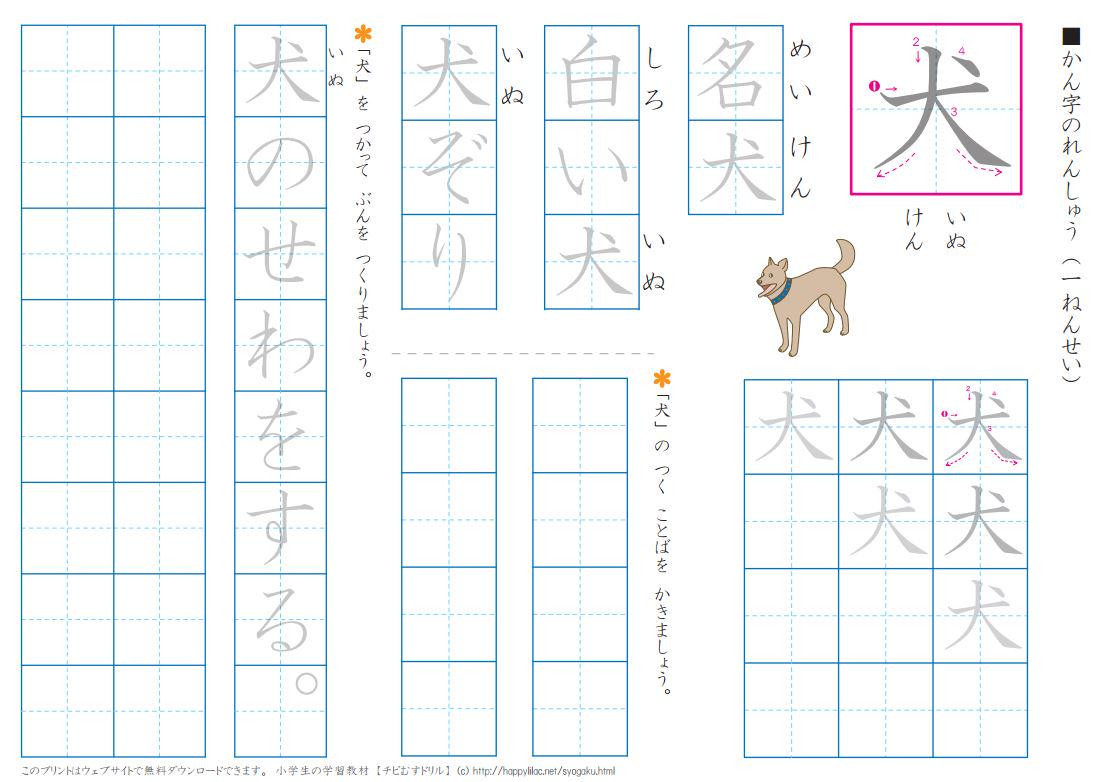 "Printable Kanji Practice Sheets Nippon On Twitter ""printable Kanji Practice Sheets"