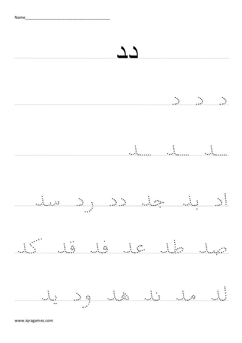 Arabic Alphabet Worksheets for Preschoolers Arabic Alphabet Dal Handwriting Practice Worksheet