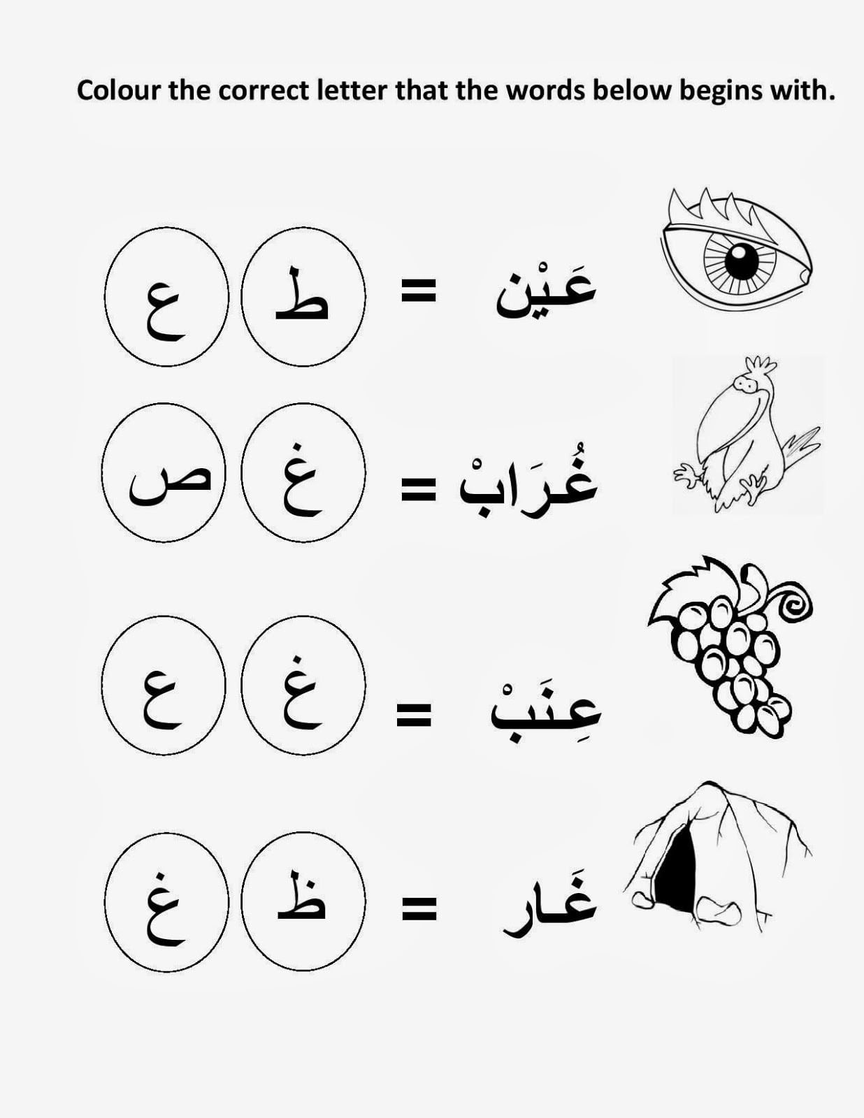 Arabic Alphabet Worksheets for Preschoolers Arabic Alphabet Worksheets for Preschoolers